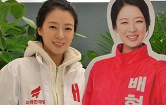 """선관위 """"배현진 선거법 위반 검토 중이다""""…무슨 일? 이미지"""