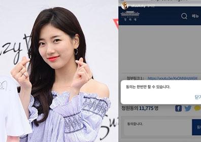 수지 국민청원 공개지지→피팅모델 미투 폭로 청원글 동..
