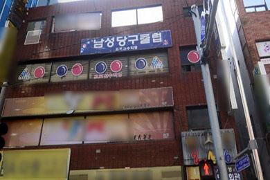 한국에 30년 넘은'장수'당구장이 있다? 없다?