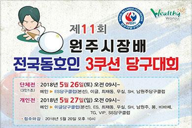 '우승상금 300만원' 원주시장배 동호인 3쿠션대회