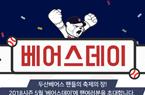 두산, 27일 삼성전서 `베어스데이`