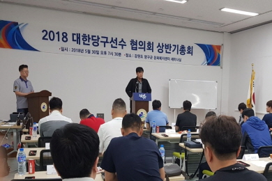 """당구선수협 """"비영리 법인화 추진하겠다"""""""