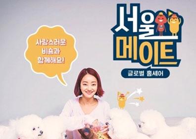 서효림, '서울메이트' NEW 호스트로 출연 확정…유쾌..