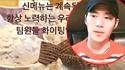 `조재현 아들` 조수훈 아이스크림 불매 국민청원