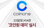 넥센, 23일 '코인원 데이' 이벤트