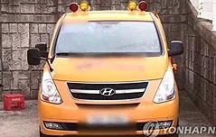 폭염속 통학차에 방치<br> 숨진 4살 부검