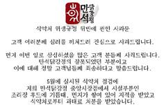 `속초` 만석닭강정 위생<br> 기준 위반 공식사과