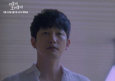 '러블리 호러블리' 박시후X송지효, 호러맨틱 코미디 탄생 예고…티저 공개