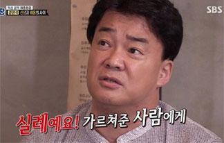 백종원, 방송 중 결국 <br>분노 폭발…무슨 일?