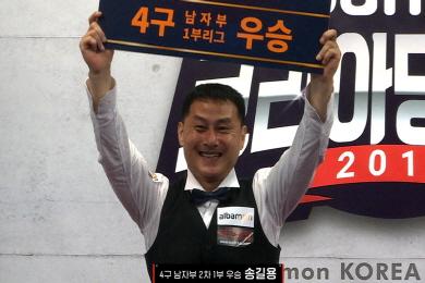 `4구 고수` 송길용코리아당구왕 2차대회 우승