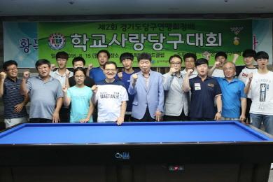 스승과 제자가 함께하는 '경기도 학교당구축제'