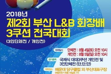 역대최대 '총상금 2700만원' 동호인3쿠션대회