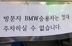 NO BMW 본격확산<br> 주차장 지키기 나선다