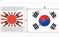 日 구글, `태극기` 검색하면 전범기 국기 등장