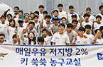 삼성 농구단, 키쑥쑥 농구교실