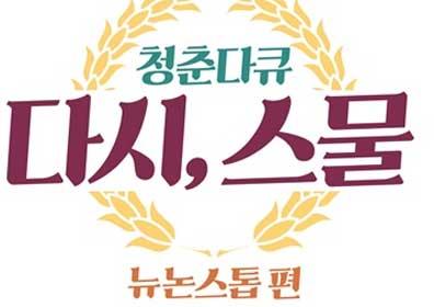 '청춘다큐 다시 스물', 조인성·박경림부터 장나라까지 16년 만에 모인다