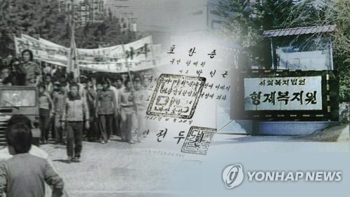 """[정책] """"형제복지원 대법서 다시 재판"""""""
