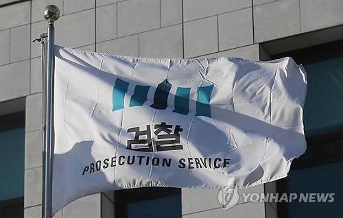 [수사] 검찰, 前고위법관