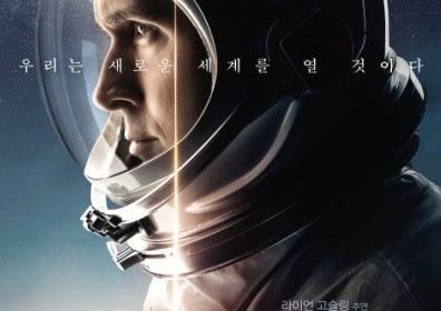 `퍼스트맨`, 오늘(18일) 개봉…감독이 애정한  `4DX`은?