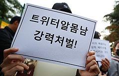 어린이집 등 알몸사진<br> 유포 대학생 검거