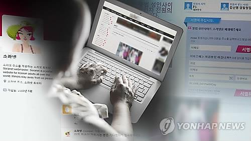 [수사] 해외도피 소라넷운영자…국내 부동산·계좌 동결
