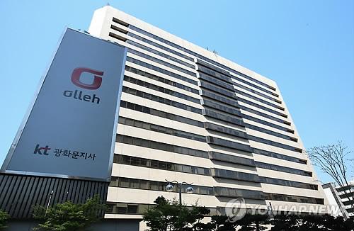 """[판결] 법원 """"KT, 2014년 고객 980만명 정보유출 배상책임 없어"""""""