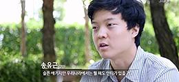 '천재 소년'아닌 '대한민국 청년 송유근'