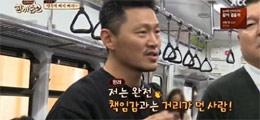 '한끼줍쇼' 양동근을 변화시킨 아빠의 책임감