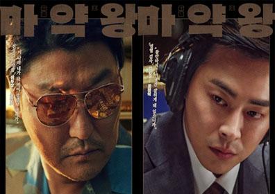 '마약왕' 송강호·조정석·배두나·이성민 등, 8人8色..