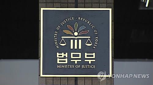 [인사] 법무부, 검사가 맡던 4급 보직 5개 외부 채용