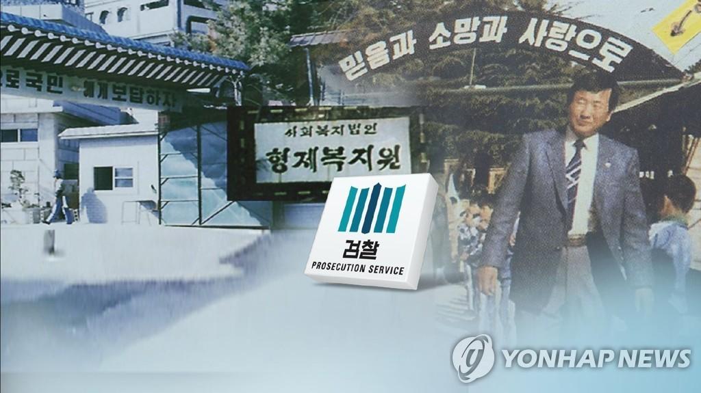 '부산 형제복지원 사건' 문무일 총장 비상상고