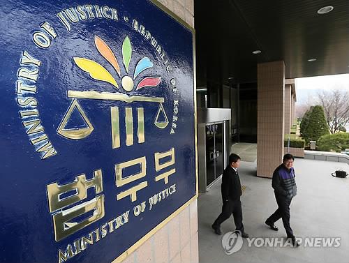 법무부, '막말 논란' 인권정책과장 징계 청구