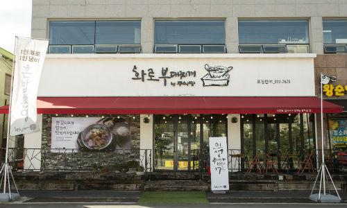 기본 충실한 1인 부대찌개 <화로부대찌개>  by 주식당