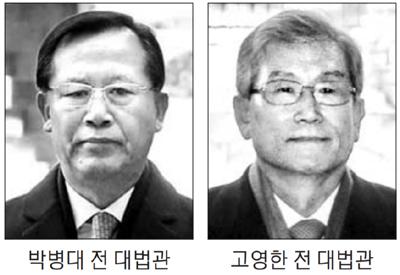 [수사] 박병대·고영한 前대법관 구속영장 모두 기각