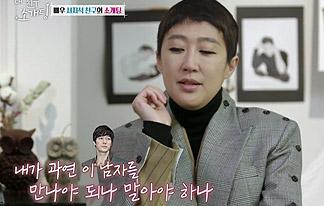 """홍진경 """"결혼 전 소지섭과<br> 소개팅 한 적 있어"""""""