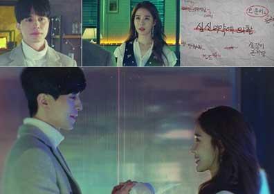 '진심이 닿다' 이동욱 유인나, 고백 티저 공개 '달달+설렘'