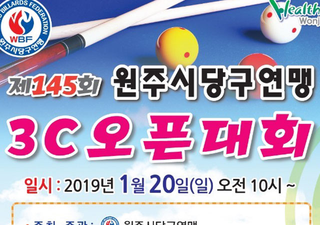 원주서, 선수와 동호인 출전 3쿠션오픈대회
