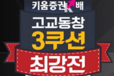 전국 고교동창 3쿠션 최강팀 가린다
