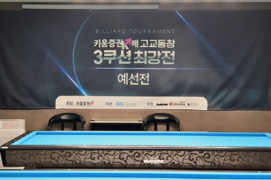 고교동창3쿠션 '디펜딩챔프' 대광고, 대성고와 16강전