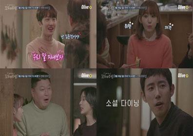 '모두의 주방', 오늘(24일) 첫 방송…김용건+SF9 찬희 게스트 출격