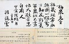 첫 공개된 한용운이 황현 위해 쓴 추모시