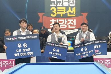 '네번째 도전' 경문高 '고교동창 3쿠션 최강전' 정상
