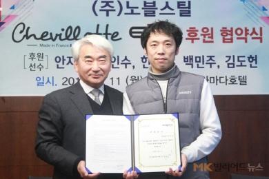 노블스틸, '경기3쿠션 2연패' 박인수 등 5명 후원