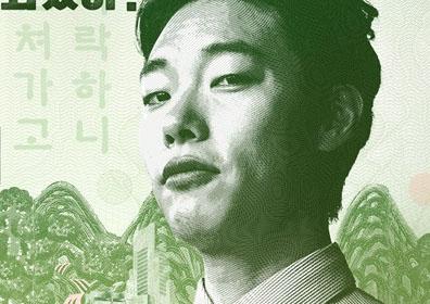 '돈', 개봉 첫날 박스오피스 1위…14일만 韓 영화 정..