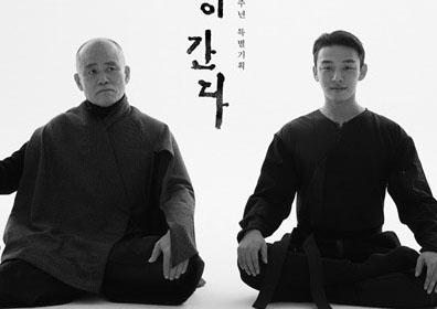 유아인·김용옥, 세대차 좁힌 '레알' 소통의 힘 ['도..