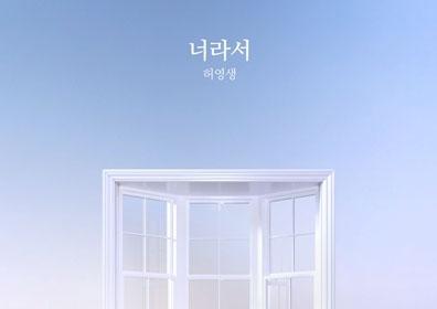허영생, 오늘(23일) 싱글 '너라서' 공개…따스한 봄 ..