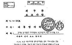 전두환 정권 美 이희호 면담도 막았다