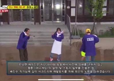 """'런닝맨' 공식사과 """"'머니게임' 배진수 작가에 깊.."""