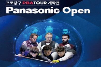 프로당구개막전‧슈퍼컵‧월드컵…6~7월 당구대회 '러시'