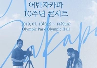 어반자카파, 오늘(25일) 10주년 콘서트 티켓팅 시작…3..